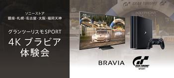 2017_Bravia-event_GT.jpg