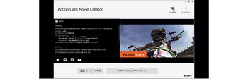 Actoin_Cam_Movie_Crieator.jpg