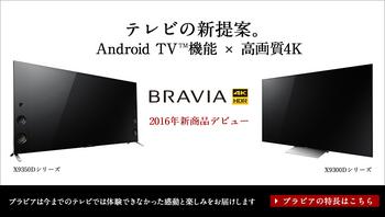 BRAVIA2016_main_visual.jpg