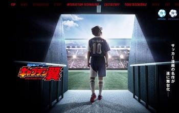Captain_tsubasa_stage_01.jpg