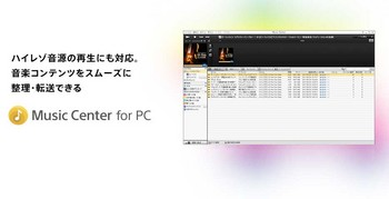Music_Center_for_PC_01.jpg