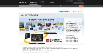 PC TV plus_02.jpg