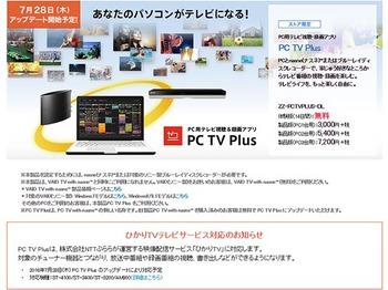 PC TV plus_03.jpg