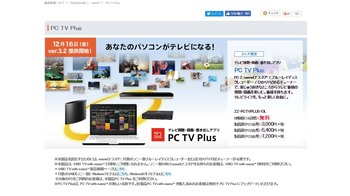 PC TV plus_04.jpg