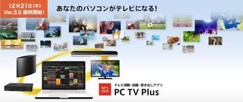 PC TV plus_Ver.3.5_01.jpg
