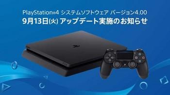 PS4_Ver4.0_09.jpg