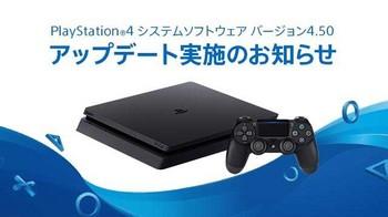 PS4_Ver4.50_01.jpg