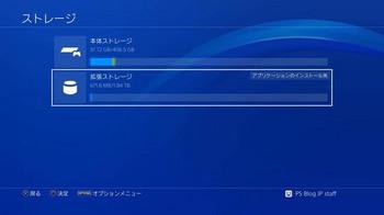 PS4_Ver4.50_09.jpg