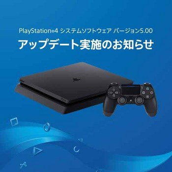 PS4_Ver5.0_01.jpg