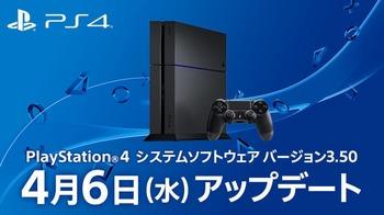 PS4_ver3.5_11.jpg