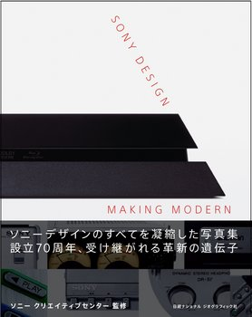 SONY DESIGN MAKING MODERN_01.jpg