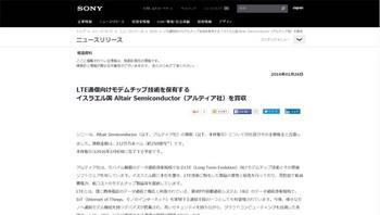 SONY_Altair.jpg