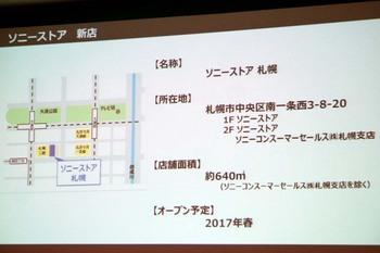 Sony_store_sapporo_2.jpg