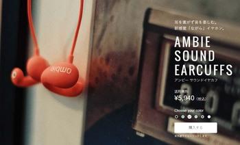 Sound_earcuff_01.jpg