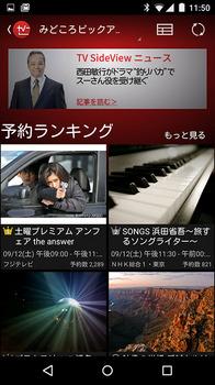 TVSideView2.14_01.jpg
