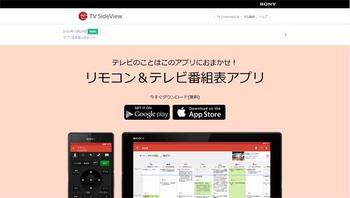 TVSideView4.0.jpg
