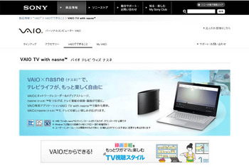 VAIO TV with nasne.JPG