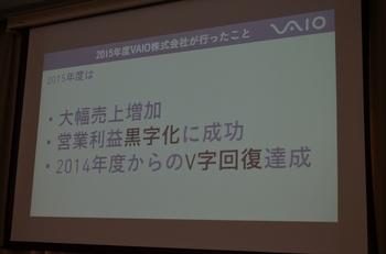 VAIO_Corp_03.jpg