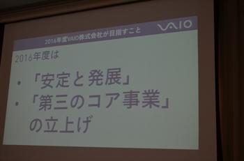 VAIO_Corp_04.jpg
