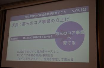VAIO_Corp_05.jpg