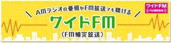 WideFM_01.png