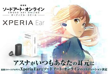 XEA-10_SAO_01.jpg