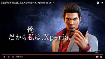 XperiaXZ_Ryugagotoku6_09.jpg