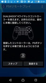Z5_PS4_Remote_02.jpg