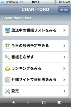 chan-toru_v2.0.png