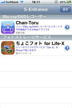 chan-toru_v2.0_2.png