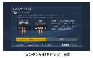 easy_VHS_dub_01.jpg