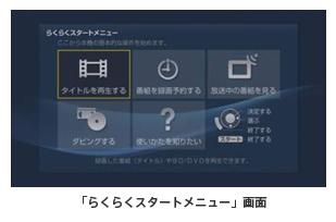 rakuraku_start_menu_01.jpg
