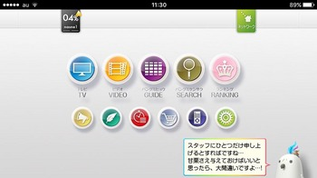 torne_mobile_V1.10_01.jpg