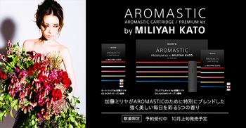 Aromastic_Cartridge_by_MILIYAH_KATO_01.jpg