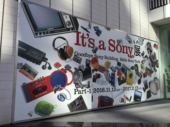 It's_a_sony_exhibition_03.jpg