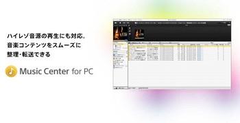 Music_Center_for_PC_01.jpg