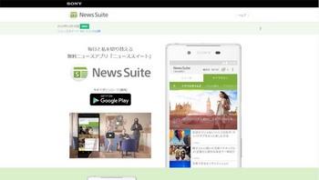 NewsSuite_01.jpg