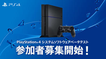 PS4_Systemsoftwear_beta_01.jpg