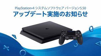 PS4_Ver5.50_01.jpg