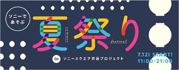 Sony_Summer_Fes2018_in_Shibuya_MODI_01.jpg