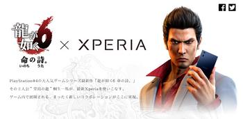 XperiaXZ_Ryugagotoku6_01.jpg